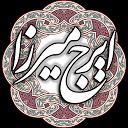 نرم افزار ایرج میرزا