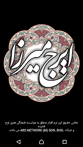 نرم افزار اندروید ایرج میرزا - Iraj Mirza