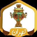 سفره خونه های تهران