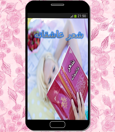 نرم افزار اندروید زیباترین شعرهای عاشفانه - Persian SMS Love