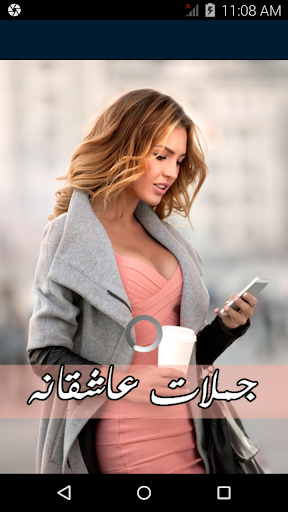 نرم افزار اندروید شعر عاشقانه - Shere Asheghane