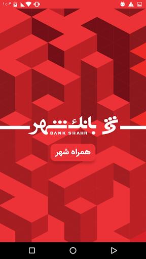 نرم افزار اندروید همراه شهر - ShahrBank