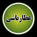 عطارباشی - طب سنتی دارو آشپزی
