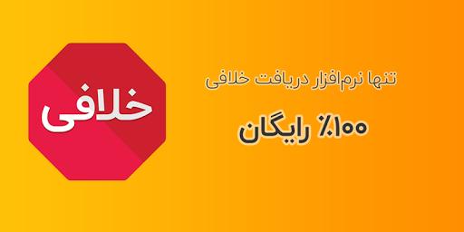 نرم افزار اندروید خلافی خودرو - رایگان - Khalafi Khodro