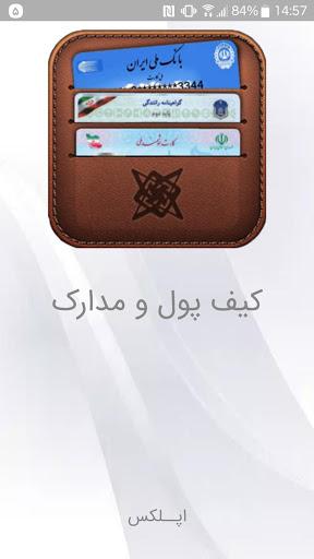 نرم افزار اندروید کیف پول و مدارک - Madarek