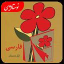 فارسی اول دبستان - نوستالژی دهه 60