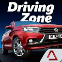 منطقه رانندگی - روسیه