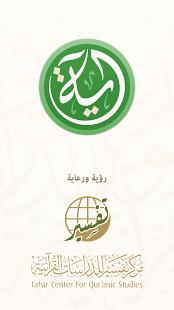 نرم افزار اندروید آیه - قرائت قرآن - Ayah - A Quran Reading App