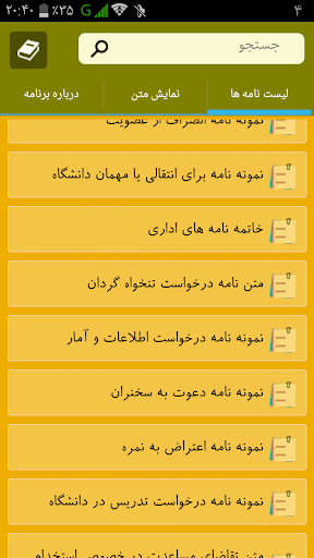 نرم افزار اندروید نامه های رسمی و اداری - Name Rasmi va Edari