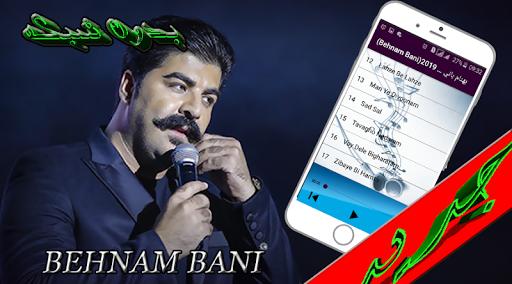 نرم افزار اندروید بهنام بانی بدون شبکه 2019 - Behnam Bani