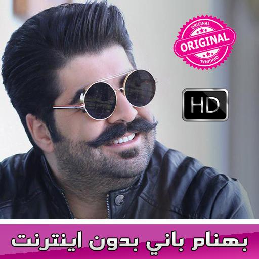 نرم افزار اندروید بهنام بانی بدون اینترنت - Behnam Bani Music