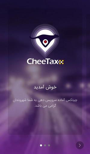 نرم افزار اندروید چیتکس - Cheetax