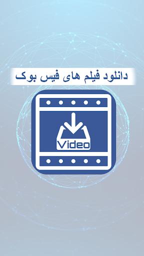 نرم افزار اندروید دانلود فیلم های فیس بوک - FB Video Downloader