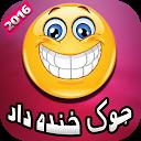 جوک خنده دار جدید فارسی