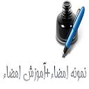 نمونه امضا - آموزش امضا