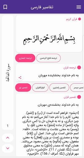 نرم افزار اندروید تفسیر فارسی - Tafsir farsi