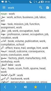 نرم افزار اندروید دیکشنری عربی انگلیسی - English Arabic Dictionary