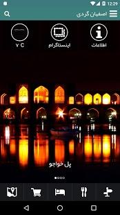 نرم افزار اندروید اصفهان گردی - Isfahan Gardi