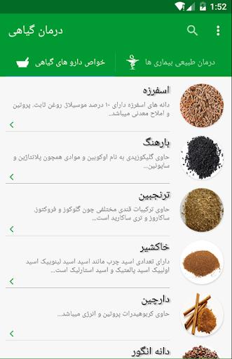نرم افزار اندروید درمان گیاهی - Herbal Medicine