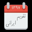 تقویم ایرانی