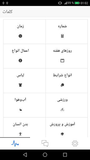 نرم افزار اندروید یادگیری زبان عربی - Farsi Writing