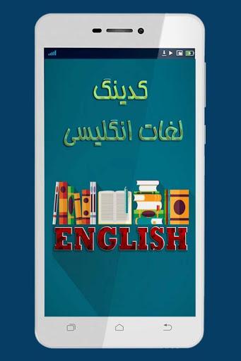 نرم افزار اندروید کدینگ لغات انگلیسی - English Coding