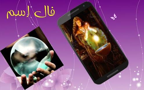 نرم افزار اندروید فال اسم - NameF aaaaal
