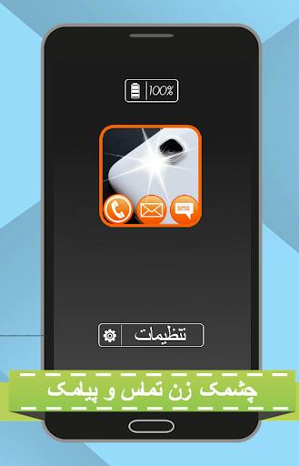 نرم افزار اندروید هشدار فلش هنگام تماس و پیامک - Flash Call