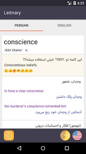 نرم افزار اندروید دیکشنری فارسی لایتنری - Leitnary Persian Dictionary