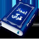معجزات قرآن
