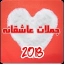 جملات عاشقانه 2018