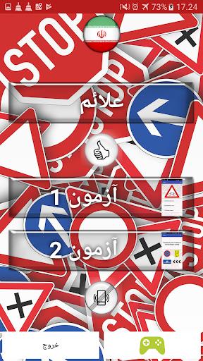 نرم افزار اندروید علائم راهنمایی و رانندگی - Rahnamayi va Ranandegi