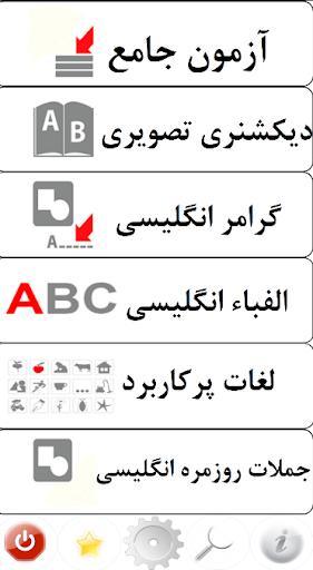 نرم افزار اندروید آموزش زبان انگلیسی از مبتدی تا پیشرفته - Vazheh Amoz