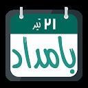 بامداد - تقویم پارسی