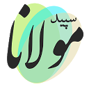 سپید مولانا