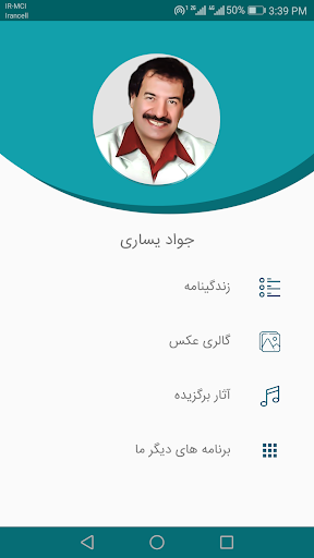 نرم افزار اندروید جوای یساری - Javad Yasari
