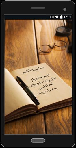 نرم افزار اندروید داستان های انگلیسی با ترجمه - Dastan