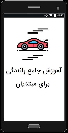 نرم افزار اندروید آموزش جامع رانندگی - Driving