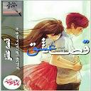 رمان قصه عشق