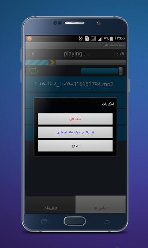 نرم افزار اندروید ضبط مکالمات تلفنی - Call Recorder