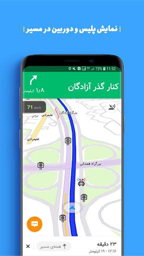 نرم افزار اندروید بلد - نقشه و مسیریاب سخنگو - Balad