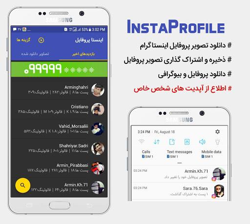 نرم افزار اندروید اینستا پروفایل - Insta Profile