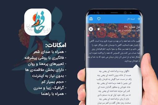 نرم افزار اندروید فال حافظ صوتی 97 - Fale Hafez