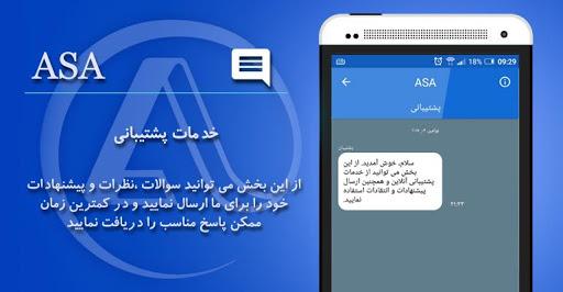 نرم افزار اندروید آسا - خدمات کاربردی همراه - Asa
