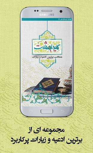 نرم افزار اندروید کلید بهشت - دعا و زیارت - Kelide Behesht