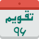 تقویم فارسی (اذان گو)