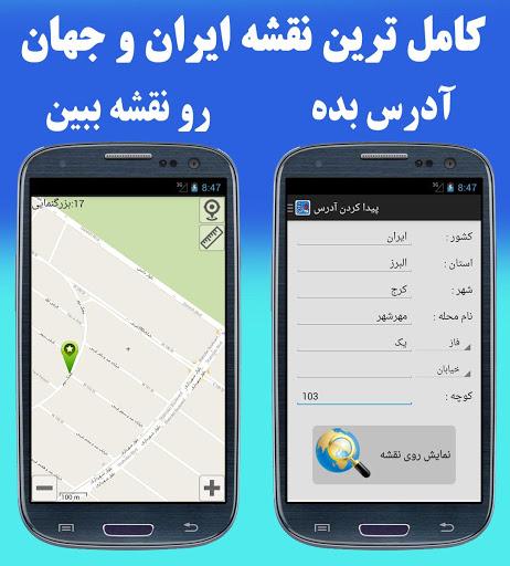 نرم افزار اندروید آدرس بده رو نقشه ببین - Map Address