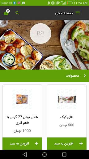 نرم افزار اندروید سوپر مارکت آنلاین ایگ - eigg store