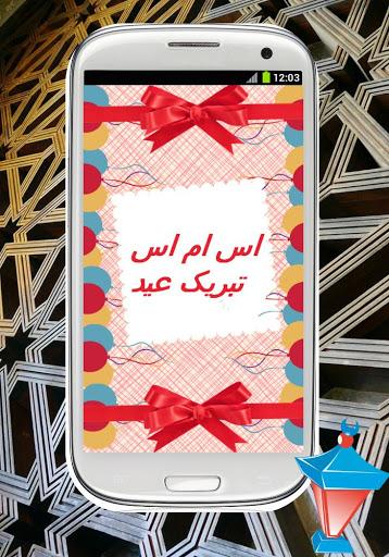 نرم افزار اندروید اس ام اس تبریک عید الفطر - Eid Fitr Messages