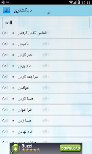 نرم افزار اندروید دیکشنری فارسی به انگلیسی و انگلیسی به فارسی - Dictionary en fa